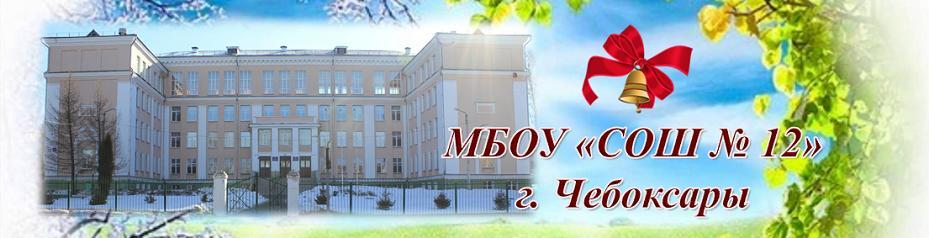 "МБОУ ""СОШ №12"" г.Чебоксары"